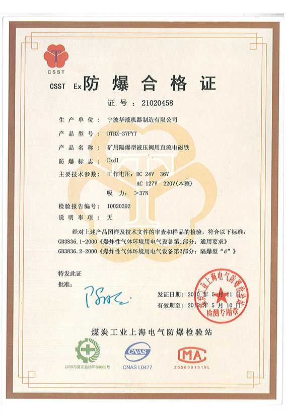 Mining Certificate - Ningbo Hoyea Machine Manufacturing Co.,Ltd.